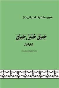 نسخه دیجیتالی کتاب جبران خلیل جبران
