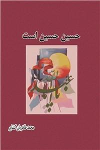 نسخه دیجیتالی کتاب حسین حسین است