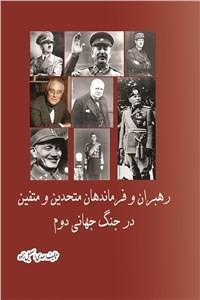 نسخه دیجیتالی کتاب رهبران و فرماندهان متحدین و متفقین در جنگ جهانی دوم