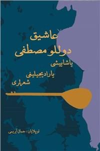 نسخه دیجیتالی کتاب عاشیق دوللو مصطفی