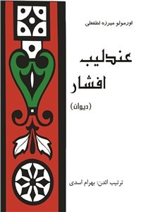 نسخه دیجیتالی کتاب عندلیب افشار