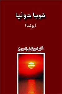 نسخه دیجیتالی کتاب قوجا دونیا