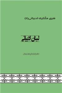 نسخه دیجیتالی کتاب لبنان ادبیاتی