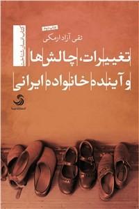 نسخه دیجیتالی کتاب تغییرات، چالش ها و آینده خانواده ایرانی