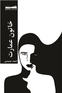 نسخه دیجیتالی کتاب خاتون عمارت