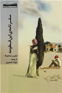 نسخه دیجیتالی کتاب سفرنامه ی ابن فطومه