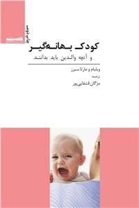 نسخه دیجیتالی کتاب کودک بهانه گیر