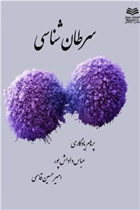 نسخه دیجیتالی کتاب سرطان شناسی