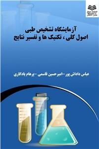 نسخه دیجیتالی کتاب آزمایشگاه تشخیص طبی اصول کلی، تکنیک ها و تفسیر نتایج