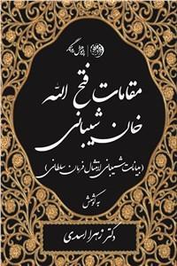 نسخه دیجیتالی کتاب مقامات فتح الله خان شیبانی