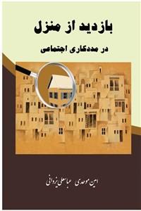 نسخه دیجیتالی کتاب بازدید از منزل در مددکاری اجتماعی