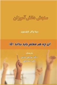 نسخه دیجیتالی کتاب سنجش دانش آموزان
