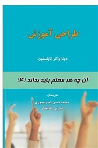 نسخه دیجیتالی کتاب طراحی آموزش