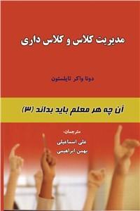 نسخه دیجیتالی کتاب مدیریت کلاس و کلاس داری