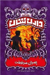 نسخه دیجیتالی کتاب پسران سرنوشت