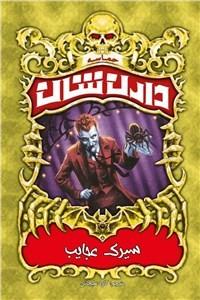 نسخه دیجیتالی کتاب سیرک عجایب