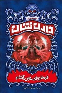 نسخه دیجیتالی کتاب فرمانروای خون آشام