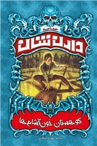 نسخه دیجیتالی کتاب کوهستان خون آشام
