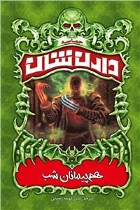 نسخه دیجیتالی کتاب هم پیمانان شب