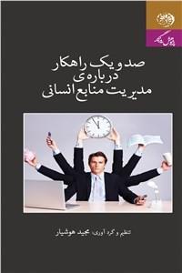 نسخه دیجیتالی کتاب صد و یک راهکار درباره ی مدیریت منابع انسانی
