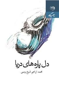 نسخه دیجیتالی کتاب دل پاره های دریا