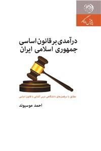 نسخه دیجیتالی کتاب درآمدی بر قانون اساسی جمهوری اسلامی ایران