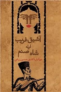 نسخه دیجیتالی کتاب آشیق غریب ایله شاه صنم