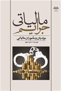 نسخه دیجیتالی کتاب جرایم مالیاتی مؤدیان و ماموران مالیاتی