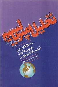 نسخه دیجیتالی کتاب تحلیل امپریالیسم