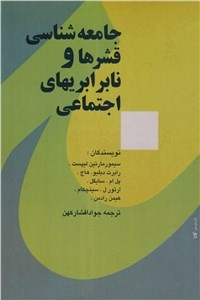 نسخه دیجیتالی کتاب جامعه شناسی قشرها و نابرابریهای اجتماعی