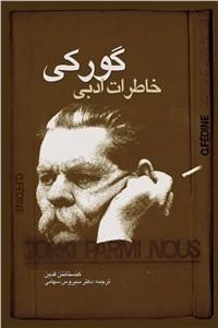 نسخه دیجیتالی کتاب خاطرات ادبی گورکی