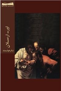 نسخه دیجیتالی کتاب اور - ارسلان