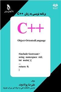 نسخه دیجیتالی کتاب برنامه نویسی به زبان ++c