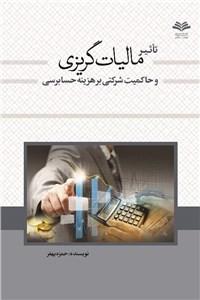 نسخه دیجیتالی کتاب تاثیر مالیات گریزی و حاکمیت شرکتی بر هزینه حسابرسی