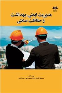 نسخه دیجیتالی کتاب مدیریت ایمنی، بهداشت و حفاظت صنعتی