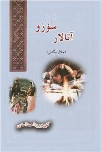نسخه دیجیتالی کتاب آتالار سوزو