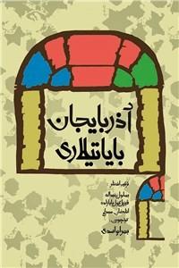 نسخه دیجیتالی کتاب آذربایجان بایاتیلاری