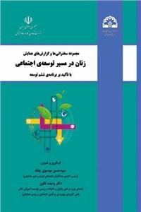 نسخه دیجیتالی کتاب زنان در مسیر توسعه ی اجتماعی