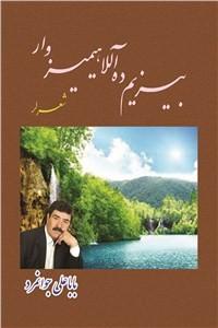 نسخه دیجیتالی کتاب بیزیم ده آللاهیمیز وار