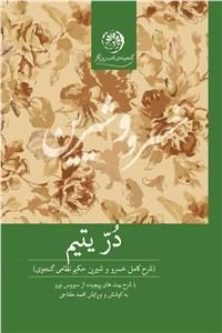 نسخه دیجیتالی کتاب در یتیم (شرح کامل خسرو و شیرین حکیم نظامی گنجوی)