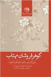نسخه دیجیتالی کتاب گوهر فروشان مهتاب