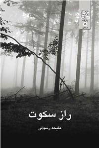 نسخه دیجیتالی کتاب راز سکوت