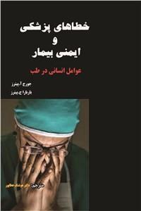 نسخه دیجیتالی کتاب خطاهای پزشکی و ایمنی بیمار