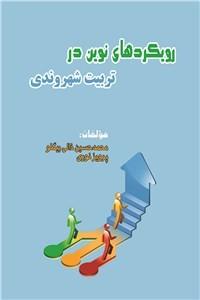 نسخه دیجیتالی کتاب رویکردهای نوین در تربیت شهروندی