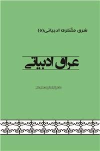 نسخه دیجیتالی کتاب عراق ادبیاتی