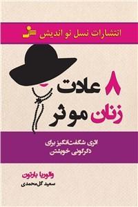 نسخه دیجیتالی کتاب 8 عادت زنان موثر