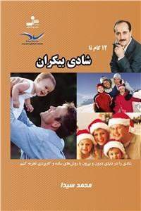 نسخه دیجیتالی کتاب 12 گام تا شادی بیکران
