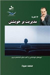 نسخه دیجیتالی کتاب 12 گام تا مدیریت بر خویشتن