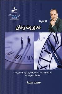 نسخه دیجیتالی کتاب 12 گام تا مدیریت زمان
