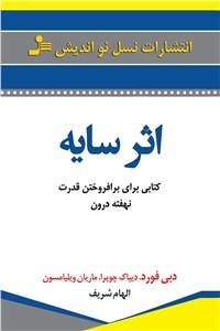 نسخه دیجیتالی کتاب اثر سایه